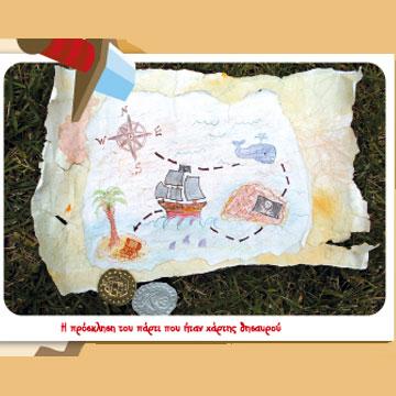 Πρόσκληση Χάρτης Πειρατών