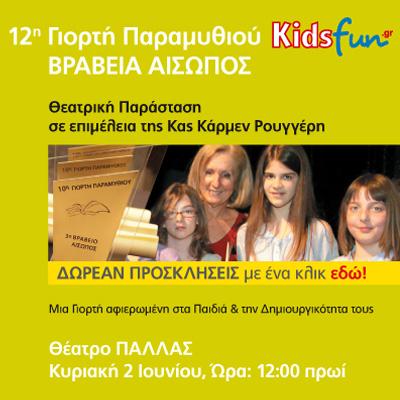 Γιορτή Παραμυθιού Kidsfun.gr - Βραβεία Αίσωπος 2013
