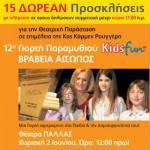 12η Γιορτή Παραμυθιού kidsfun.gr, με Θεατρική Παράσταση της Κάρμεν Ρουγγέρη, Κυριακή 02/06