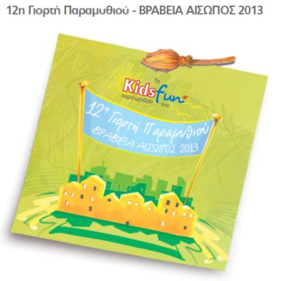 Γιορτή Παραμυθιού Kidsfun.gr2