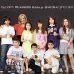 12η Γιορτή Παραμυθιού Kidsfun.gr – ΒΡΑΒΕΙΑ ΑΙΣΩΠΟΣ 2013