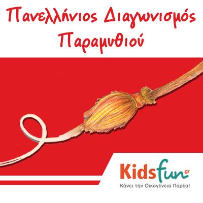 kidsfun.gr-panellhnios diagonismos paramythiou kidsfun.gr