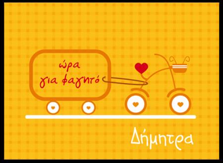 familyandfriends.gr-photo-personalized-soupla-podhlataki-thumb-450x330
