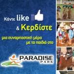 Νικητές του Διαγωνισμού Για Μια Συναρπαστική Μέρα με τα Παιδιά στο Paradise Park Μεταμόρφωσης
