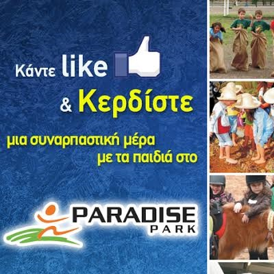 Κερδίστε Μια Συναρπαστική Μέρα με τα Παιδιά στο Paradise Park