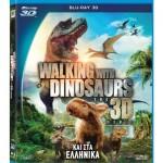 ΝΙΚΗΤΕΣ :Περπατώντας με τους Δεινόσαυρους