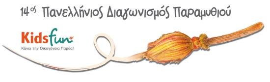 14os-panellhnios-diagwnismos-paramithiou-kidsfun.gr-2