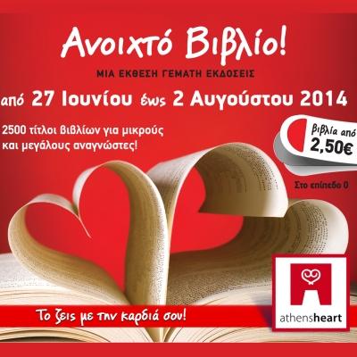 Έκθεση Βιβλίου στο ΑthensheartMall