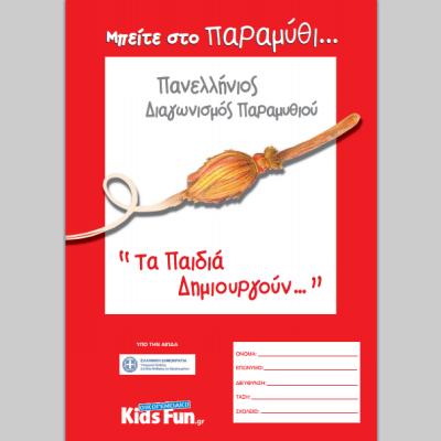 Ξεκινάει ο 14ος Πανελλήνιος Διαγωνισμός Παραμυθιού kidsfun.gr