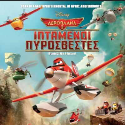 Αεροπλάνα 2:  Ιπτάμενοι Πυροσβέστες  (Planes 2: Fire and Rescue)