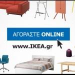 Αγοράστε για το Σπίτι …από το Σπίτι στο IKEA eshop