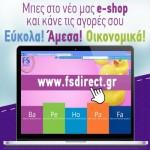 www.fsdirect.gr : Τα πάντα για το παιδί γρήγορα & οικονομικά με 3 κλικ