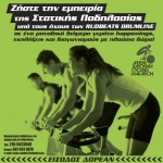 1ο Αthens Stationary Cycling Marathon στο Μοσχάτο
