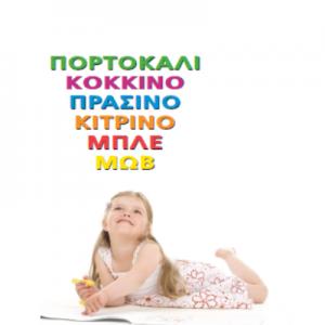 kidsfun.gr-photo-paixnidia-kolpa - paixnidi gia kalh mnhmh