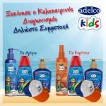 Νικητές για τον Διαγωνισμό  για 10 Σετ Παιδικής Περιποίησης Adelco Kids