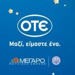 Παραμυθένιες Στιγμές… για τους πελάτες του ΟΤΕ