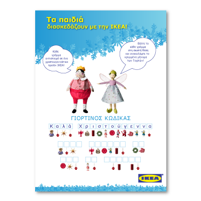 kidsfun.gr-photo-paixnidia-gia-paidia-apo-to-ikea-thumb