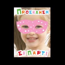 prosklisi-apokriatiko-party-gia-koritsia-idiaiterh-prosopopoiimenh-proskliseis-kartes.gr-photo-thumb-18-311x311