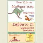 Μαθηματικός Διαγωνισμός Καγκουρό για παιδιά Δημοτικού – Γυμνασίου – Λυκείου