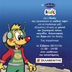 Παιδικά Πάρτι Adelco Kids σε Γνωστά Σουπερ Μαρκετ