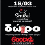 15/03 Τα Goodys κάνουν Δώρο Αναψυκτικό 400ml  με κάθε Παραγγελία