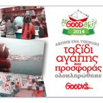 Ολοκληρώθηκε με επιτυχία το ArGOODaki των Goody's