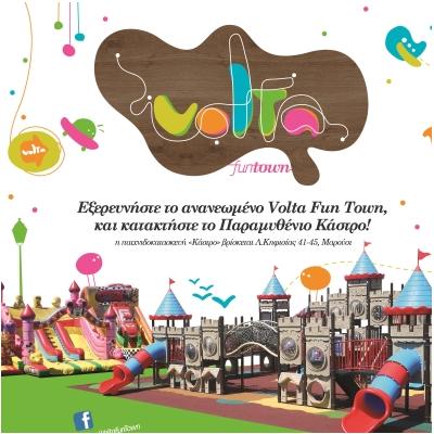 Volta Fun Town Κέντρο Ψυχαγωγίας για παιδιά