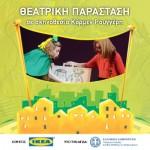 10 Δωρεάν Προσκλήσεις για τη 14η Γιορτή Παραμυθιού Kidsfun.gr – Θεατρική Παράσταση από την κα Κάρμεν Ρουγγέρη