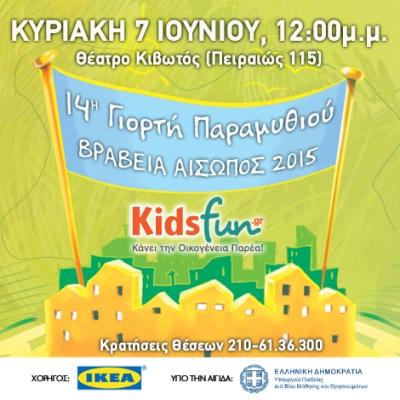kidsfun.gr-photo-14hgiorth paramythioukidsfun.gr