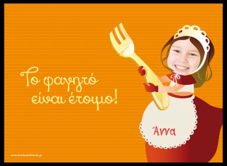kidsfun.gr-photo-soupla-dwro-me-onoma-fwtografia-gia-koritsia-familyandfriends.gr
