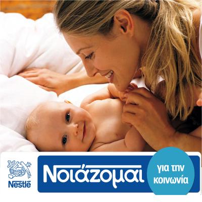 kidsfun.gr-photo-goneis- nea ekdhlwseis- nestlenoiazomai- dwrean vrefikes trofes