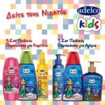 Νικητές Διαγωνισμού Adelco Kids