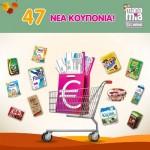 Η Nestlé «Νοιάζεται» και προσφέρει 47 νέα κουπόνια!