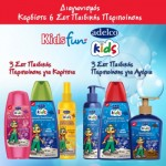 Oλοκληρώθηκε ο Διαγωνισμός Adelco Kids