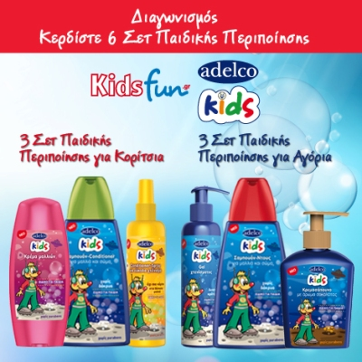 kidsfun.gr -photo -diagwnismoi - adelco kids 2016