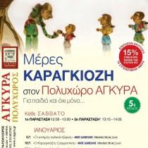 kidsfun.gr-photo-nea ekdhlwseis- karagiozhs sto polyxwro agkyra