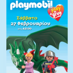Playmobil Play & Give στο Athens Metro Mall