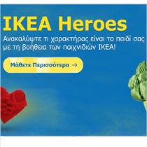 kidsfun.gr-photo- goneis - anaptyxh - ti xarakthrias einai to paidi sas - ikea