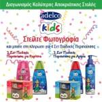 Oλοκληρώθηκε ο Αποκριάτικος Διαγωνισμός για τα 4 Σετ Adelco Kids