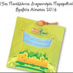 Νικητές 15ου Πανελλήνιου Διαγωνισμού Παραμυθιού Kidsfun.gr