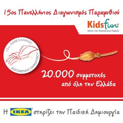 kidsfun.gr-photo-15osdiagonismos -BANNER-IKEA-DIAGONISMOS PARAMYTHIOU400x400