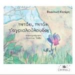 Νέο Βιβλίο για Παιδιά, Πετάει, Πετάει το Αγριολούλουδο