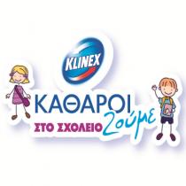 Καθαρoί Ζούμε στο Σχολείο- Η Klinex Φροντίζει για την Πρόοδο των Παιδιών μας