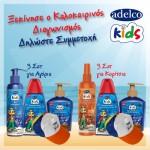 Δείτε τους νικητές για τα 6 Σετ Παιδικών Καλλυντικών Adelco Kids