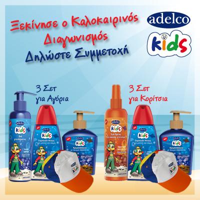 kidsfun.gr-psyxagwgia-diagwnismoi-KalokairinosDiagosimos 2016- adelco-kids -400X400