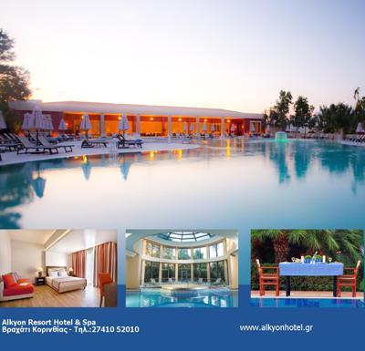 kidsfun.gr-photo-goneis-nea -ekdhlwseis-alkyon- resort -hotel