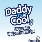 Διαγωνισμός Proderm – 19 Ιουνίου. Έχεις μήνυμα από τον μπαμπά!