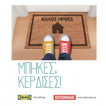 Η ΙΚΕΑ & Ο Κωτσόβολος, προσφέρουν οικονομικές λύσεις για το φοιτητικό σπίτι