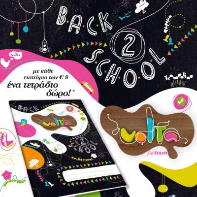 kidsfun-gr-goneis-nea-ekdhlwseis-back-to-school-volta