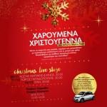 Χαρούμενα Χριστούγεννα στο ATHENS METRO MALL  με Δώρο ένα αυτοκίνητο Renault Twingo,